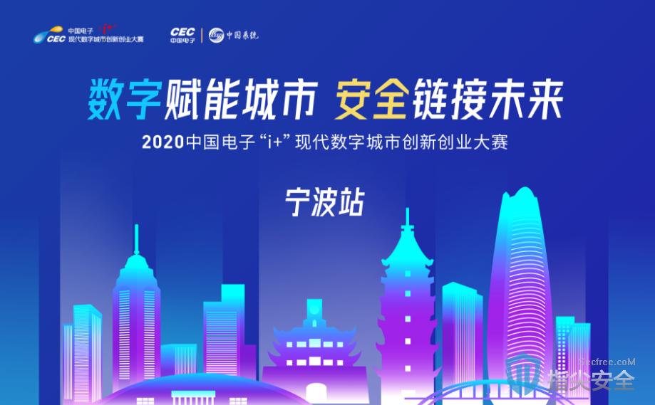"""齐安科技在2020中国电子""""i+""""创新创业大赛中获得优胜奖"""