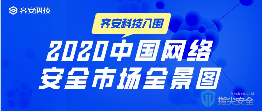 上榜!齐安科技入围《2020年中国网络安全市场全景图》