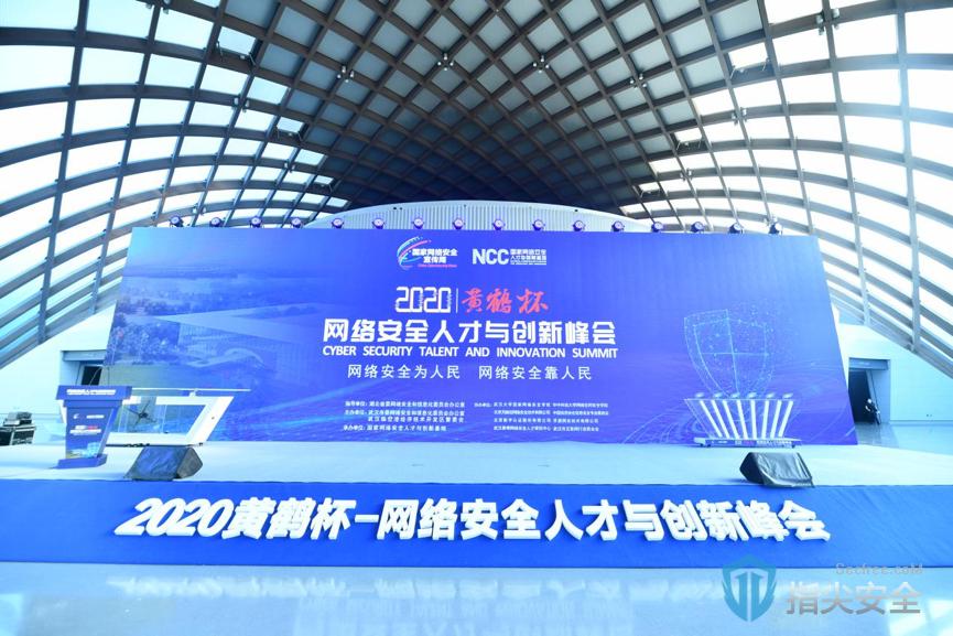 """2020""""黄鹤杯""""网络安全人才与创新峰会在武汉顺利召开"""