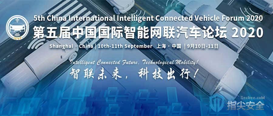 吉大正元亮相第五届中国国际智能网联汽车论坛