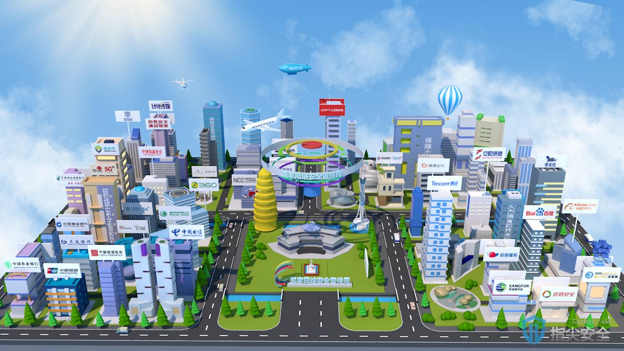 世平信息参与2020计世传媒优秀安全企业线上展示