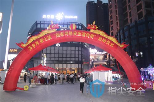 齐安科技积极响应2020国家网络安全宣传周——萍乡站