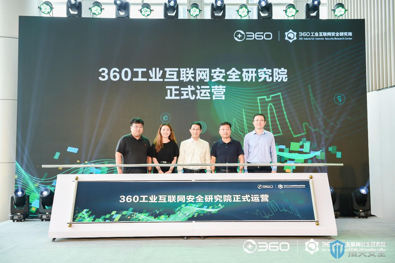 """落户苏州""""智""""造沃土,360 工业互联网安全研究院揭牌"""
