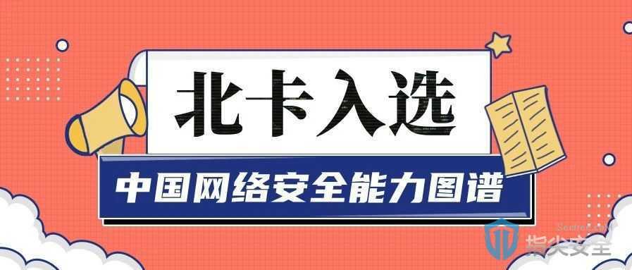 北卡科技入选《中国网络安全能力图谱》移动通信安全领域能力者 ...