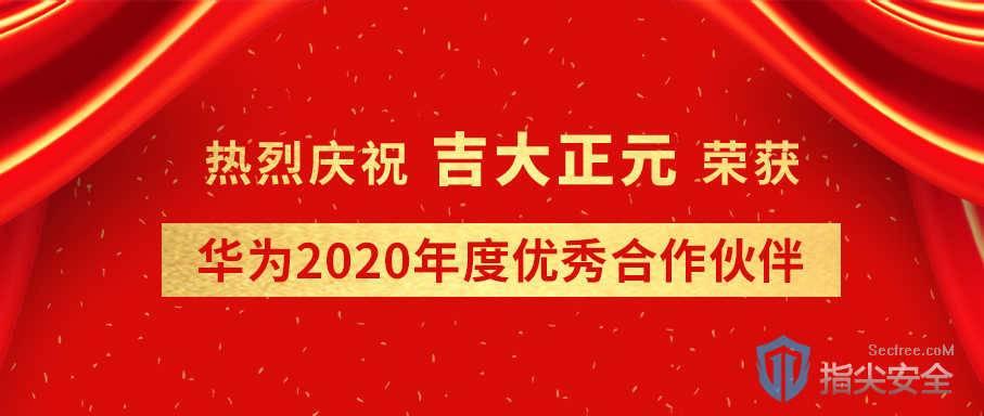吉大正元荣获华为2020年度优秀合作伙伴