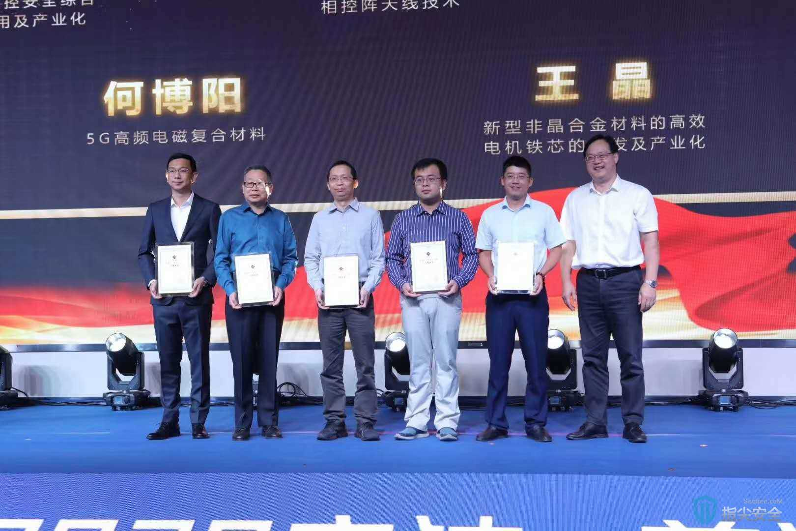 """齐安科技总经理在慈溪""""上林峰会""""中获得""""上林英才""""证书 ..."""