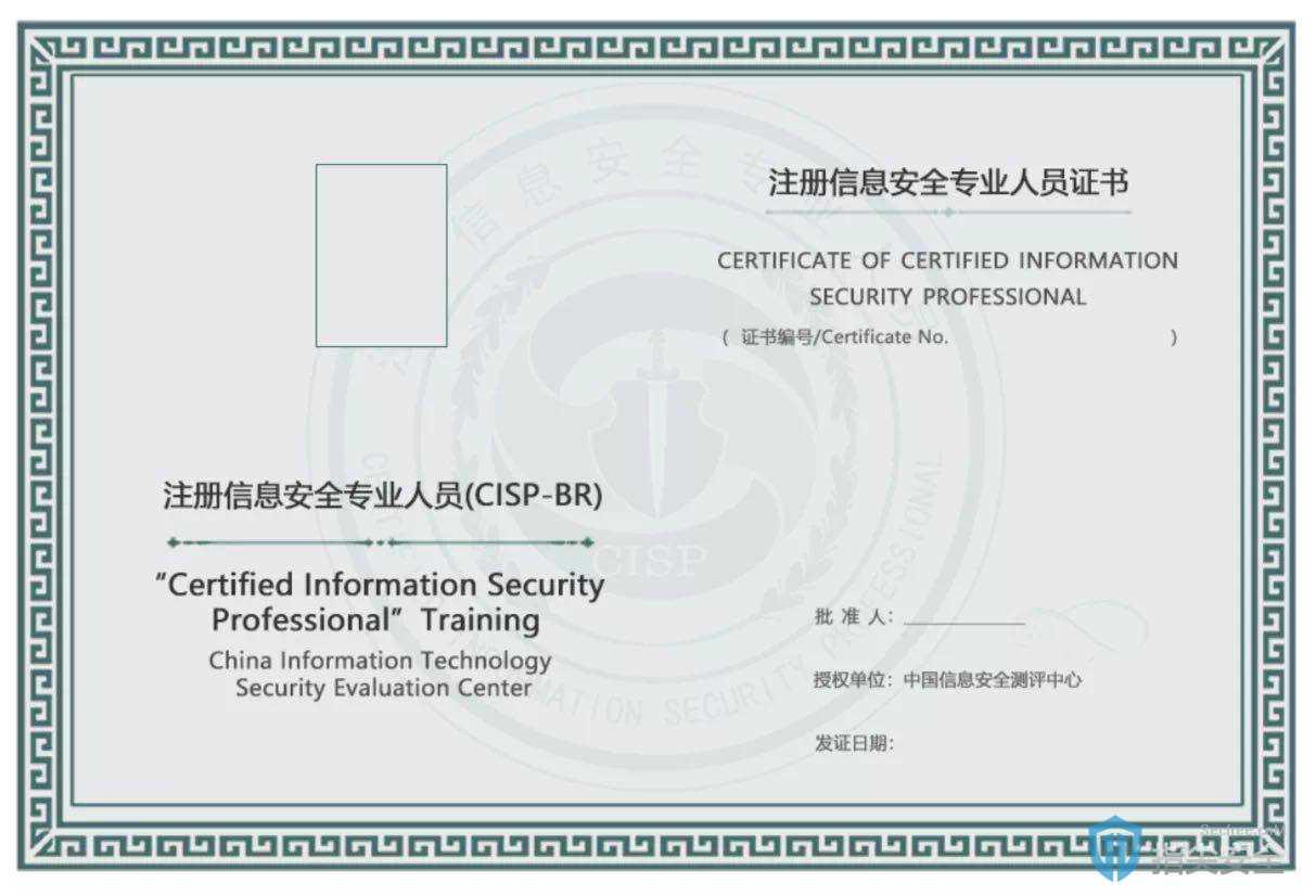 CISP-BR认证培训