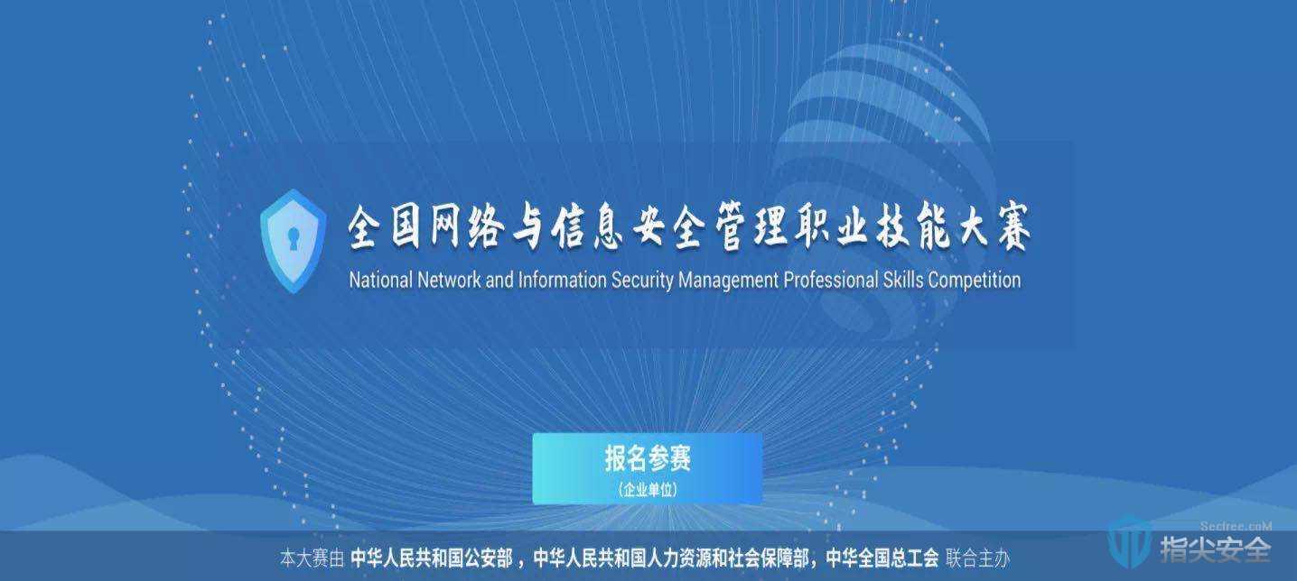 2020广西壮族自治区网络与信息安全管理职业技能选拔赛结束