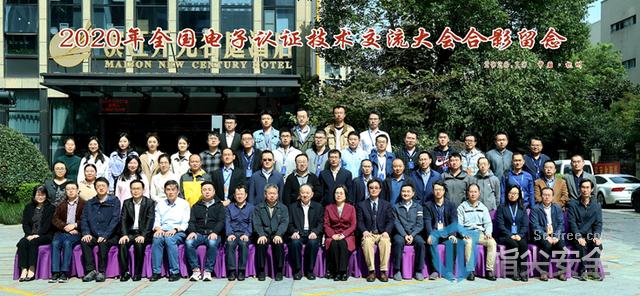 吉大正元出席2020年全国电子认证技术交流大会