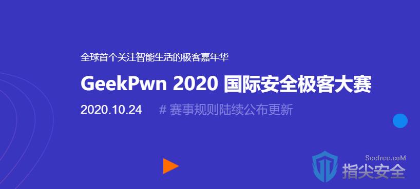 """""""最强大脑""""蒋昌建将现身GeekPwn,见证顶级极客攻防秀"""