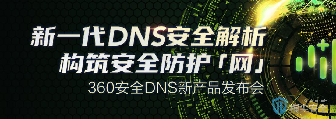 优势整合360发布三大DNS新品 深耕DNS安全新战线