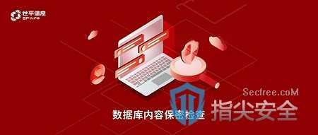 创新检查技术,赋能保密监管 ,数据库内容保密检查系统!