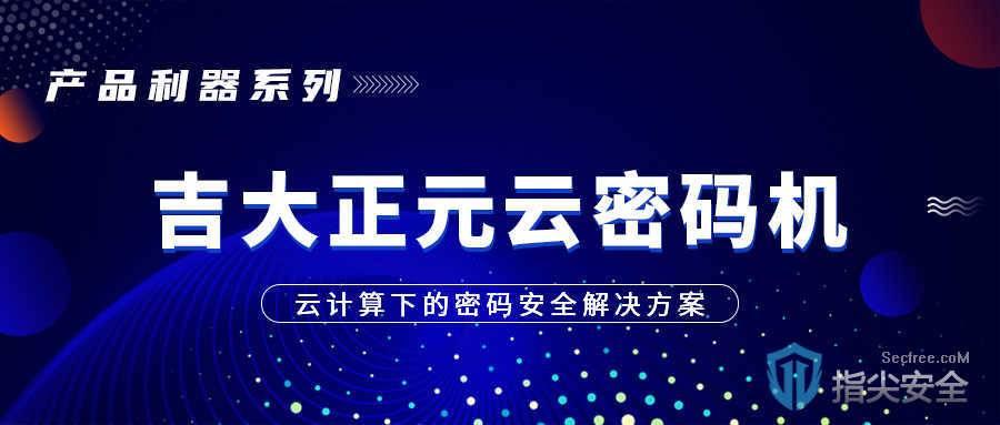 产品利器系列之吉大正元云密码机 —云计算下的密码安全解决方案 ...