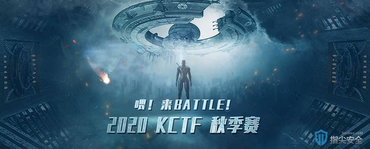 2020 KCTF秋季赛   巅峰对决,勇者必胜!