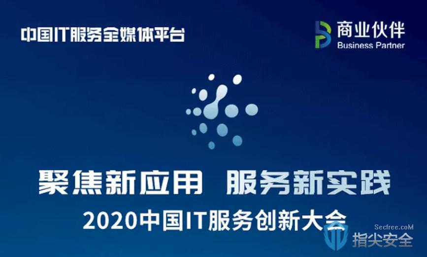 齐安科技荣登2020中国IT服务创新技术方案Top100