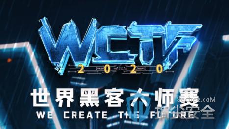 """2020WCTF集结号角已吹响""""以练代打""""见证网安中坚力量"""