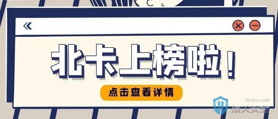 北卡科技荣登FreeBuf网络安全产业全景图!