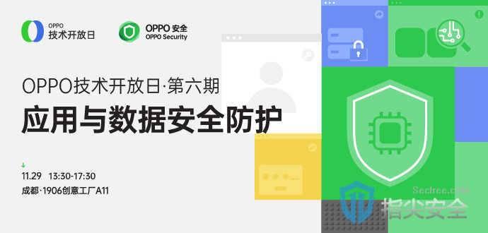 报名开启!OPPO技术开放日第六期《应用与数据安全防护》专场 ...