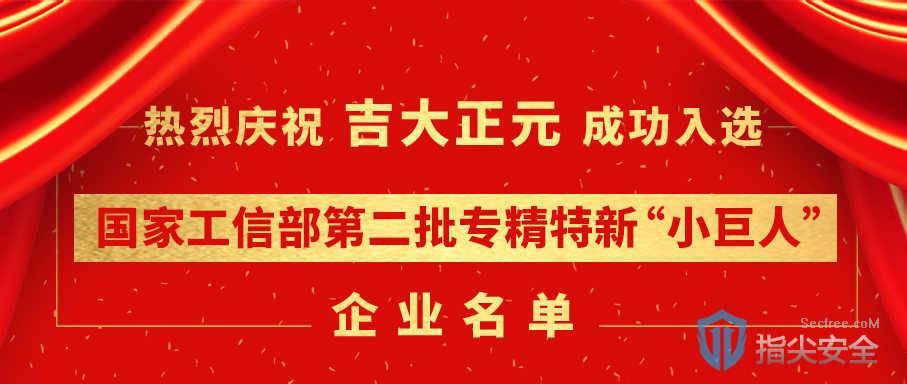 """庆祝吉大正元入选国家工信部第二批专精特新""""小巨人""""企业名单 ..."""