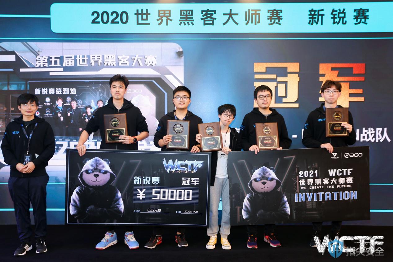 2020WCTF收官Balsn战队登顶世界黑客大师赛之巅