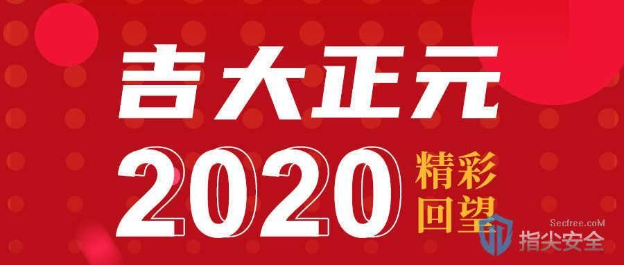 2020吉大正元精彩回望