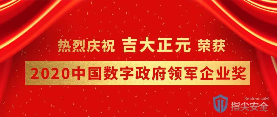 吉大正元荣获2020中国数字政府领军企业奖