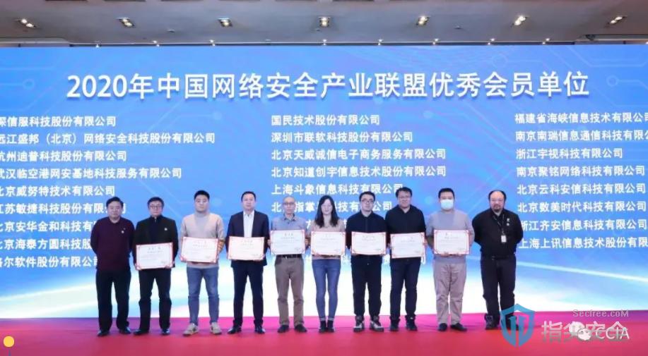 """齐安科技荣获""""2020年中国网络安全产业联盟优秀会员单位"""""""