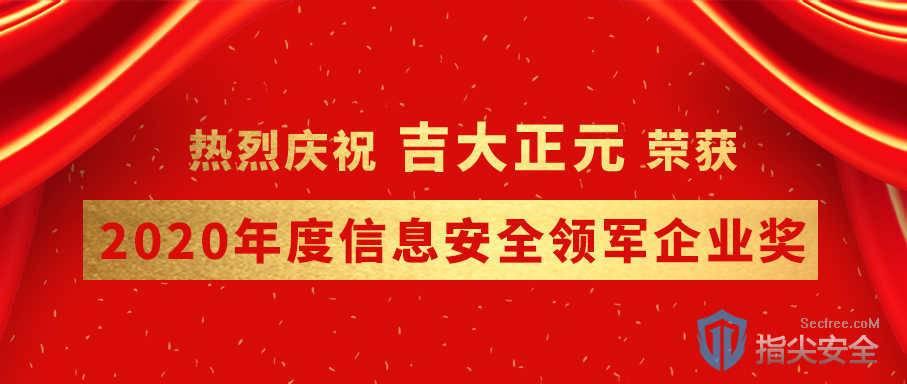 吉大正元荣获2020年度信息安全领军企业奖