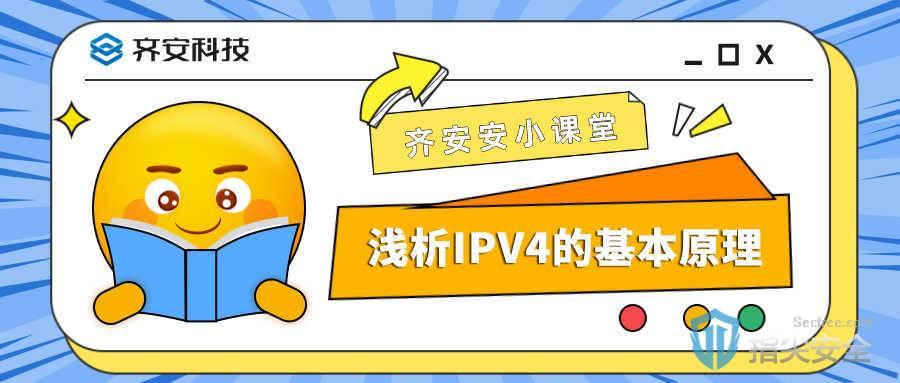 浅析IPV4的基本原理