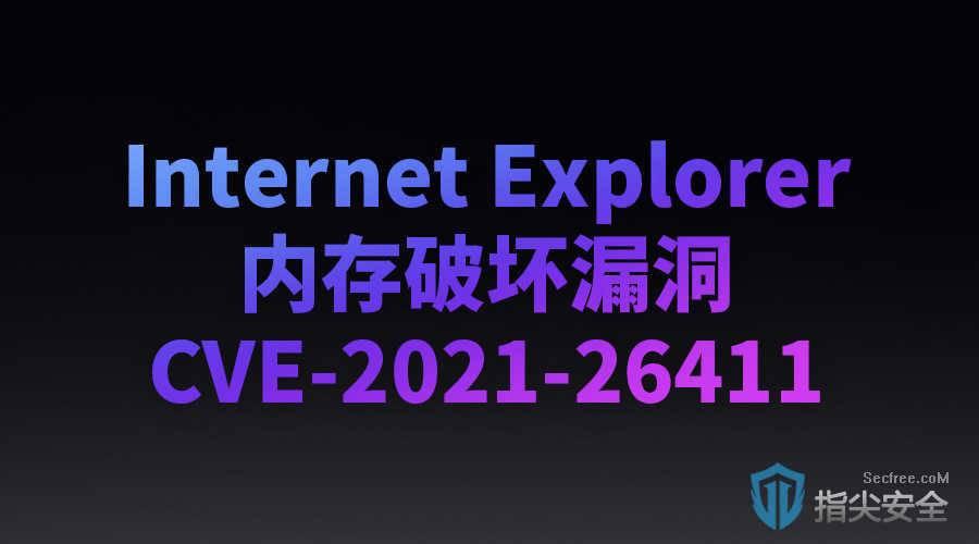 出现Internet Explorer内存破坏漏洞,如何解决