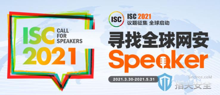 全球网安看中国:ISC 2021全球议题征集正式开启!