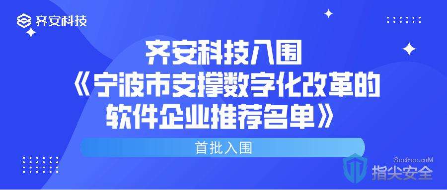 齐安科技首批入围《宁波市支撑数字化改革的软件企业推荐名单》 ...