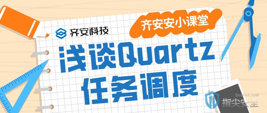小课堂 | 浅谈Quartz任务调度