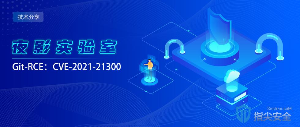 技术分享 | Git-RCE:CVE-2021-21300