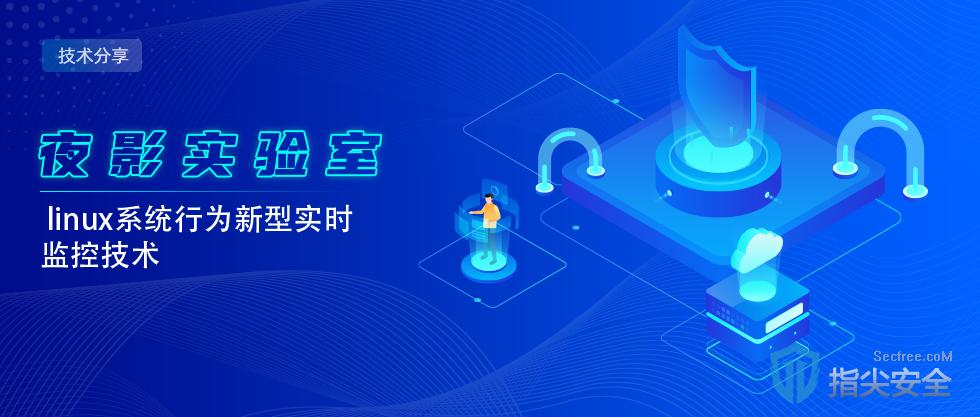 干货 | linux系统行为新型实时监控技术